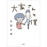 カラテカ・矢部太郎による泣き笑い、奇跡の実話漫画。