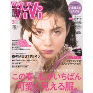 『ViVi 3月号』 吉沢亮の撮り下ろしインタビューを掲載