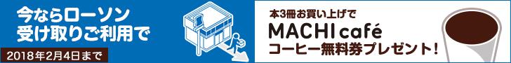 2/4(日)まで!本3冊以上お買い上げ+ローソン受け取りで、MACHIcafeコーヒー無料券プレゼント!