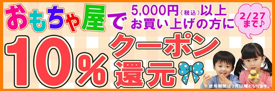 おもちゃ屋で税込み5,000円以上お買い上げ方に、HMV&BOOKS online内で使える10%クーポンをプレゼント!!
