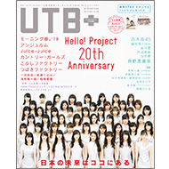 【オリジナル特典】 ハロプロ20周年記念大特集号