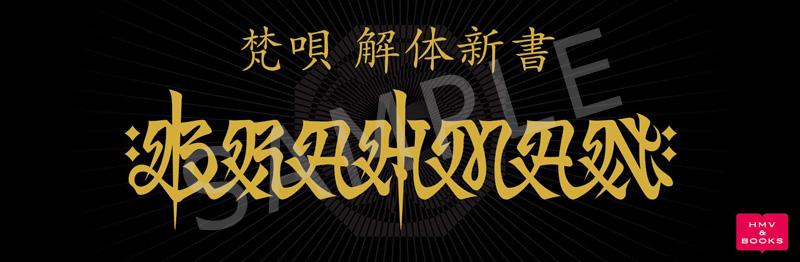 「梵唄 解体新書」キャンペーン