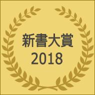 「新書大賞 2018」