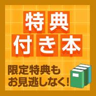 【特典付き本】 HMV&BOOKS onlineオリジナル特典など