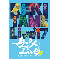 『歴タメLive〜歴史好きのエンターテイナー大集合!〜第2弾』DVDが発売決定