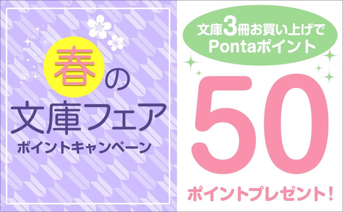 春の文庫フェア ポイントキャンペーン