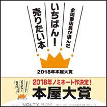 2018本屋大賞ノミネート作