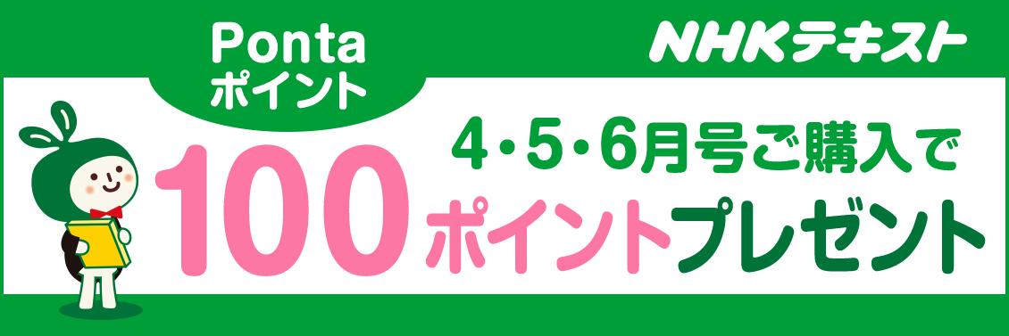 NHKテキスト4・5・6月号ご購入で100ポイント