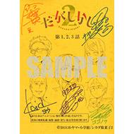 『だがしかし2』サイン入り台本が当たる☆抽選権利付のご予約は2018/3/15まで!