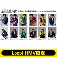 「超特急文庫」 Loppi・HMV限定で販売決定