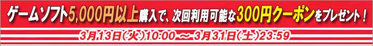 ゲームソフト5,000円以上購入で、次回利用可能な300円クーポンをプレゼント!