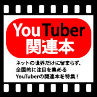 【特集】 YouTuber関連本まとめ