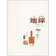 高橋一生が感銘を受けた本 『地球』