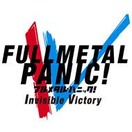 2018年4月よりTVアニメ放送開始!『フルメタル・パニック!Invisible Victory』Blu-ray & DVD発売!