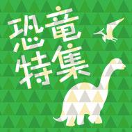 恐竜特集 〜人気の恐竜図鑑、恐竜絵本〜
