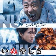 4/20(金)公開、映画「いぬやしき」関連グッズ