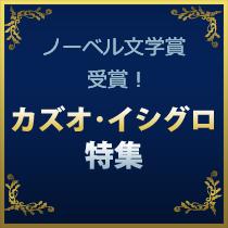ノーベル文学賞受賞、カズオ・イシグロ特集
