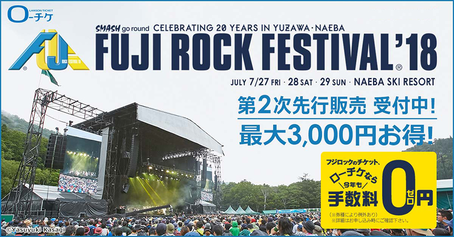 フジロック'18 FUJI ROCK FESTIVAL'18 ローチケなら手数料0円