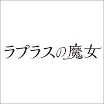 東野圭吾原作『ラプラスの魔女』映画化!