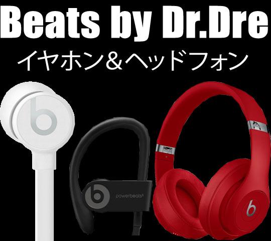音作りのプロフェッショナルが監修【Beats by Dr.Dre】