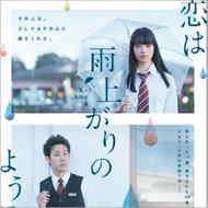 【5/25公開】映画『恋は雨上がりのように』 Loppi限定のフォトブックが発売決定