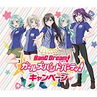 『バンドリ!ガールズバンドパーティ!』キャンペーン オリジナルグッズ