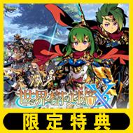 『世界樹の迷宮』シリーズ最新作!そして、3DS最後の作品!!