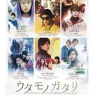 【Loppi限定】映画『ウタモノガタリ -CINEMA FIGHTERS project-』メイキング&スペシャル映像DVD