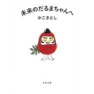 【特集】絵本作家・加古里子さん