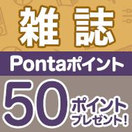 雑誌3冊以上お買い上げで50ポイントプレゼント!