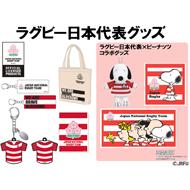 『桜』ロゴのデザインが印象的なラグビー日本代表グッズ取扱開始!