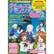 『ガルパン』の舞台・大洗町を巡るガイドブック第二弾『ガールズ&パンツァーWalker2』が好評発売中!