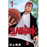 『SLAM DUNK』新装再編版 第1巻の書影が公開☆井上雄彦先生による描き下ろしの桜木花道!