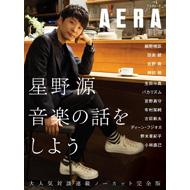 星野源 AERA連載『音楽の話をしよう』ノーカット完全版で登場