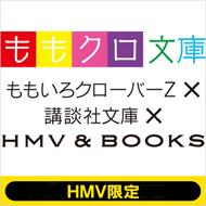 「ももクロ文庫」HMV限定発売 歴代アー写がカバーに