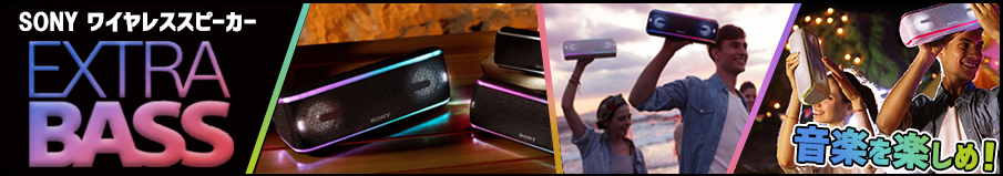 SONY新作スピーカー『EXTRA BASSモデル』は、光る!叩く!ワイヤレス!防水!の野外で大活躍。