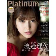 【HMV限定特典】渡邉理佐(欅坂46)表紙『Platinum FLASH Vol.4』