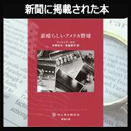 新聞4誌掲載本