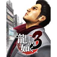 東京と沖縄を舞台にしたシリーズ三作目『龍が如く3』がPS4で甦る!