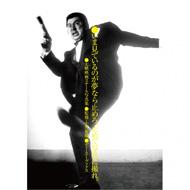 【HMV限定特典】小西康陽責任編集・大映映画75周年記念写真集