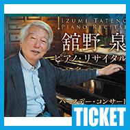 【チケット】舘野泉 ピアノ・リサイタル