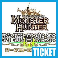 【チケット】モンスターハンター オーケストラコンサート 〜狩猟音楽祭2018〜