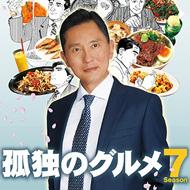 孤独のグルメ Season7関連グッズ
