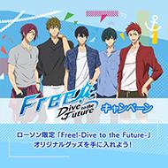 TVアニメ最新作『Free!-Dive to the Future-』ローソン・HMVオリジナルグッズ発売決定!