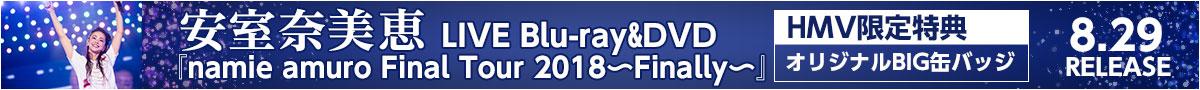 安室奈美恵 ラストドームツアーがブルーレイ・DVDに!『namie amuro Final Tour 2018〜Finally〜』8月29日発売!