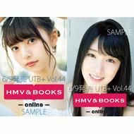 【HMV&BOOKS online/HMV限定特典】「齋藤飛鳥」or「高山一実」ポストカード