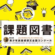 青少年読書感想文全国コンクール「課題図書」