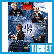 【チケット】NHK音楽祭2018