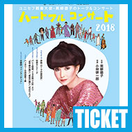 【チケット】東京フィルハーモニー交響楽団 ハートフル コンサート2018