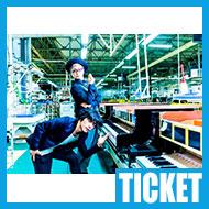 【チケット】鍵盤男子コンサートツアー2018 ピアニズム